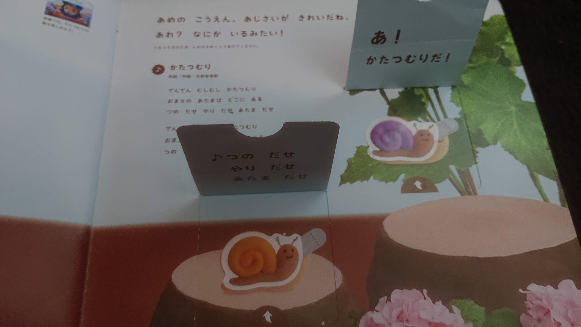 こどもちゃれんじぷち 6月号 絵本