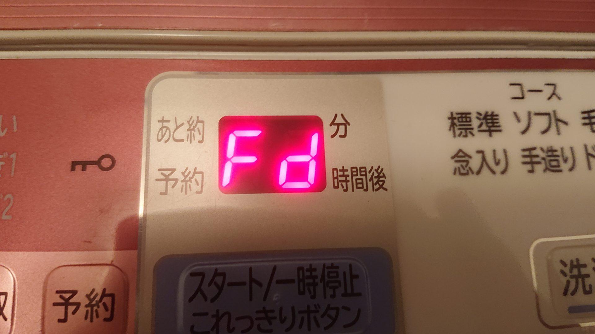 日立洗濯機 ビートウォッシュ 故障