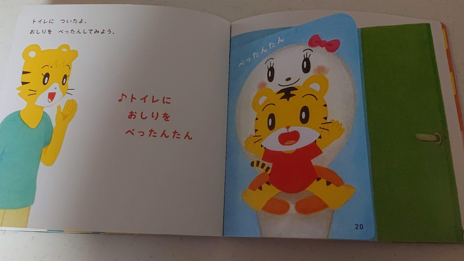 こどもちゃれんじ ぷち  8月号