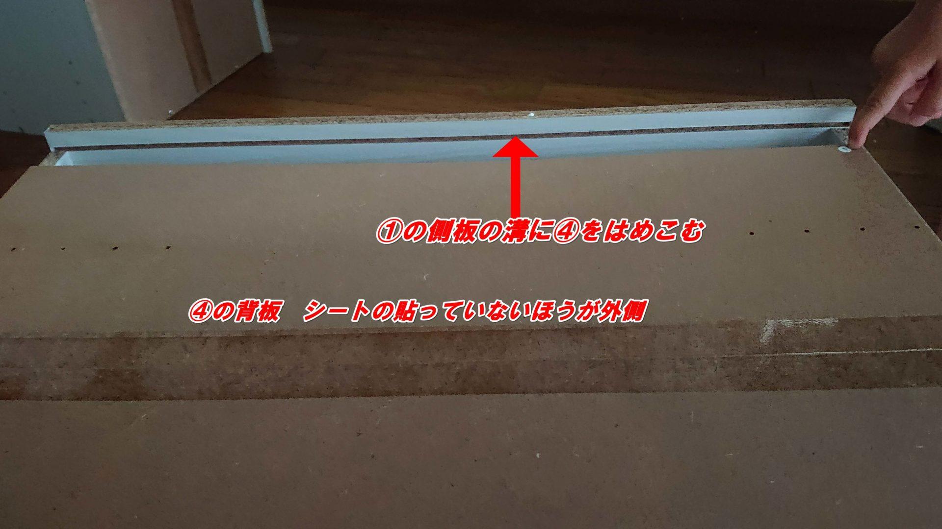 ニトリのカラーボックスの組み立て方 写真10枚でやさしく解説