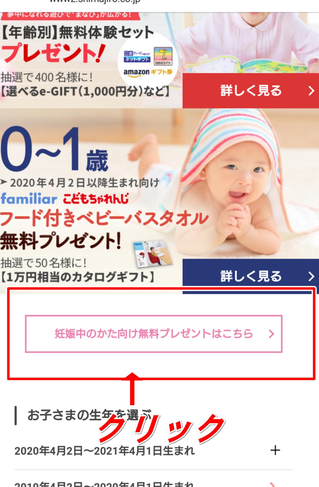 こどもちゃれんじで妊娠中の方限定の無料 激カワ プレゼントをもらう方法(1200円相当)